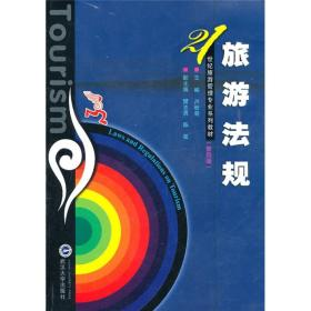 【二手包邮】旅游法规(第四版) 卢世菊 武汉大学出版社