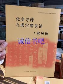《中小学书法教育指导纲要》临摹与欣赏范本:化度寺碑、九成宫醴泉铭