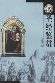 【正道书局】圣经鉴赏(卓新平)