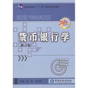 货币银行学 周骏 王学青 第3版 9787504958112 中国金融出版社