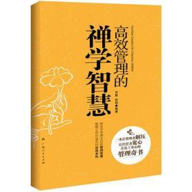《高效管理的禅学智慧》(让管理者解压、让经营者宽心、让员工安心的管理智慧书)