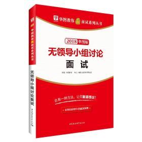 2020华图教育·教你赢面试系列丛书:无领导小组讨论面试