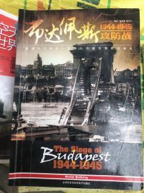 布达佩斯 1944 一 1945 攻防战