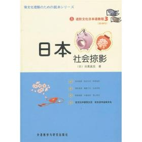 进阶文化日本语教程(3)(日本社会掠影)(配光盘) (日)目黑真实