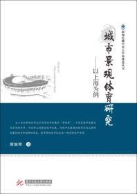 城市景观体育研究