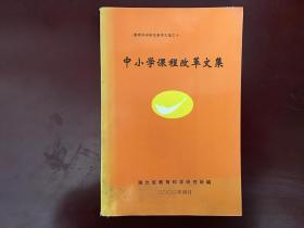 中小学课程改革文集