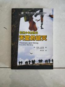 非洲少年历险记--天堂的破灭 (中英文双语)