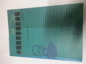 中国教育管理史教程