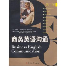 商务英语沟通(第2版)