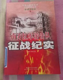 馆藏书 南方红军游击队征战纪实(无翻阅)