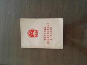 中华人民共和国第五全国人民代表大会第二次、第五次会议文件