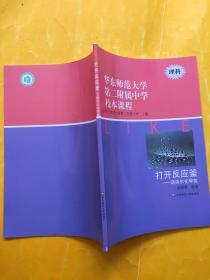 华东师范大学第二附属中学校本课程 (理科 ) : 四面体中的数学问题