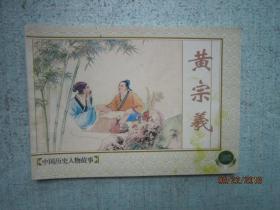 中国历史人物故事 黄宗羲 连环画 Z021