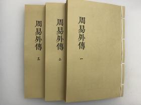 周易外传古籍线装共3册复印本