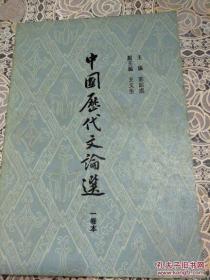 中国历代文论选:一卷本