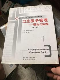 卫生服务管理:理论与实践(第2版)