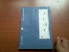 中国中医学名著:济阴纲目