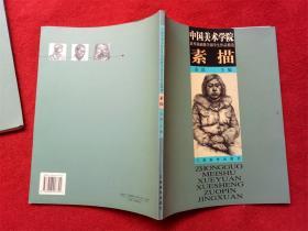 《中国美术学院造型基础教学部分学生作品精选 素描》安滨主编