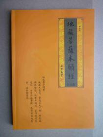 地藏菩萨本愿经(注音读诵版) 【大字 32开本 178页】