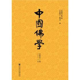 中国佛学(总第42期)