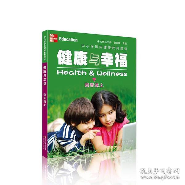 健康与幸福(四年级上)/中小学国际健康教育课程