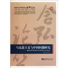 马克思主义与中国问题研究