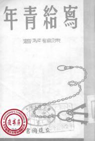 写给青年-1947年版-(复印本)
