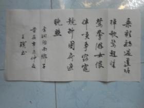 江苏如皋著名书法家王璞书法2张