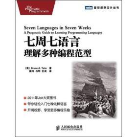 七周七语言:理解多种编程范型