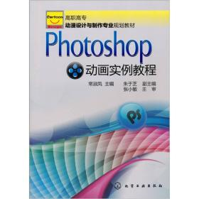 Photoshop动画实例教程