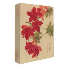 艺术小卡片:姹紫嫣红(38张)