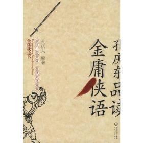 一版一印 孔庆东品读金庸侠语 长江文艺出版社