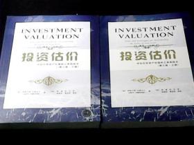 投资估价:评估任何资产价值的工具和技术【第三版,上下册】
