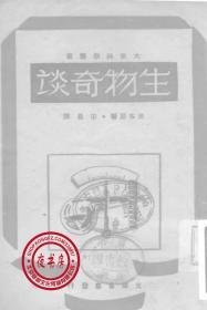 生物奇谈-1948年版-(复印本)-大众科学丛书
