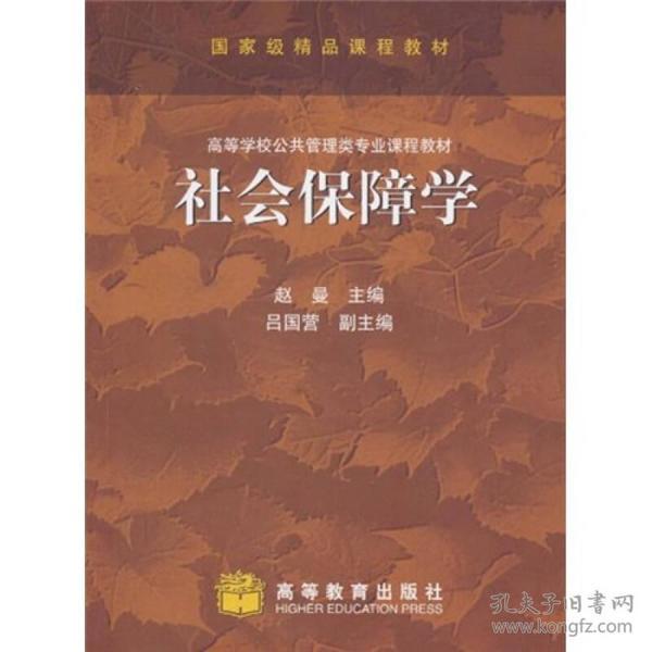 社会保障学 赵曼 高等教育出版社 9787040283891