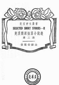 【复印件】英汉对照短篇小说选-1939年版--英文学生丛书