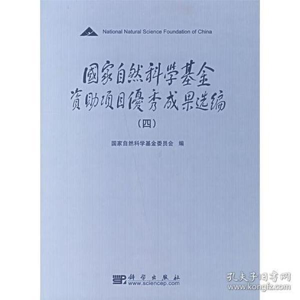 国家自然科学基金资助项目优秀成果选编.四