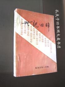《世纪回眸》 回顾(山西)临县实验小学 历史