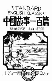 【复印件】华英对照中国故事一百篇-1938年版-
