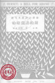 【复印件】给亚当诺的钟-1949年版--开明英汉译注丛书
