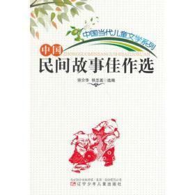 中国民间故事佳作选(中国当代儿童文学系列)