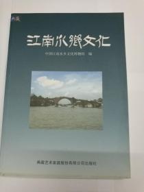 江南水乡文化 (包邮)