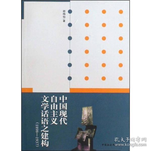 涓��界�颁唬���变富涔���瀛�璇�璇�涔�寤烘��锛�1898-1937锛�