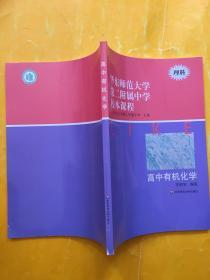华东师范大学第二附属中学校本课程 (理科 ) : 高中有机化学