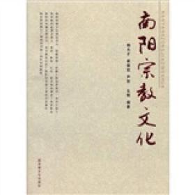南阳宗教文化