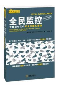 全民监控-大数据时代的安全与隐私困境-最新中文全译本 帕克 金城出版社