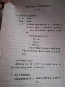 南京大学古典文献研究所筹组情况报告(油印)