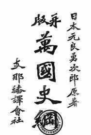 万国史纲-1903年版-(复印本)
