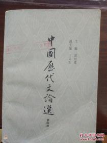 中国历代文论选.第二三四册每一本可单独出售,均价15