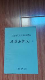 上海市饮食业技术中心:广菜系讲义(一)